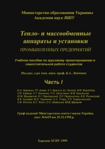 Levchenko_tmau1