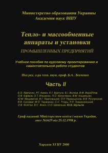 Levchenko_tmau2