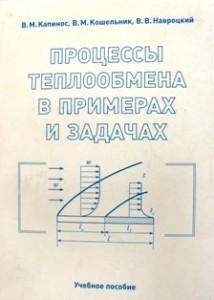 kapinos_koshelnik