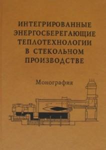 koshelnik_monografia