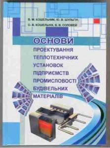koshelnik_newbook