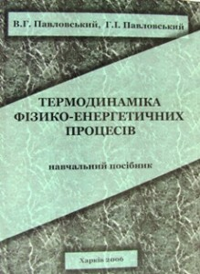 pavlovskii_pavlovskii