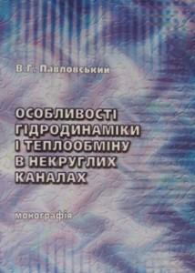 pavlovskii_ukr