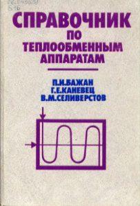 Справочник по теплообменным аппаратам