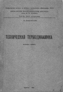 td_pavlovskii_sm
