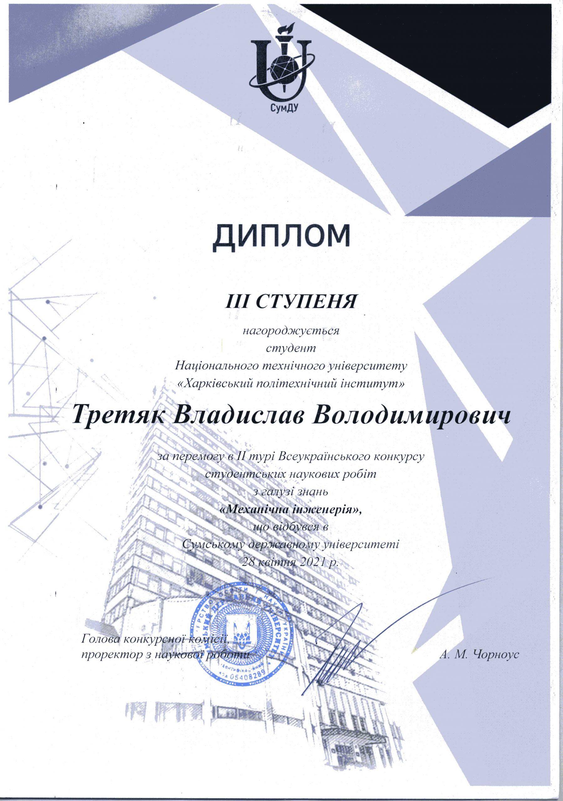 Dip_Третяк IIIm Суми 2021441