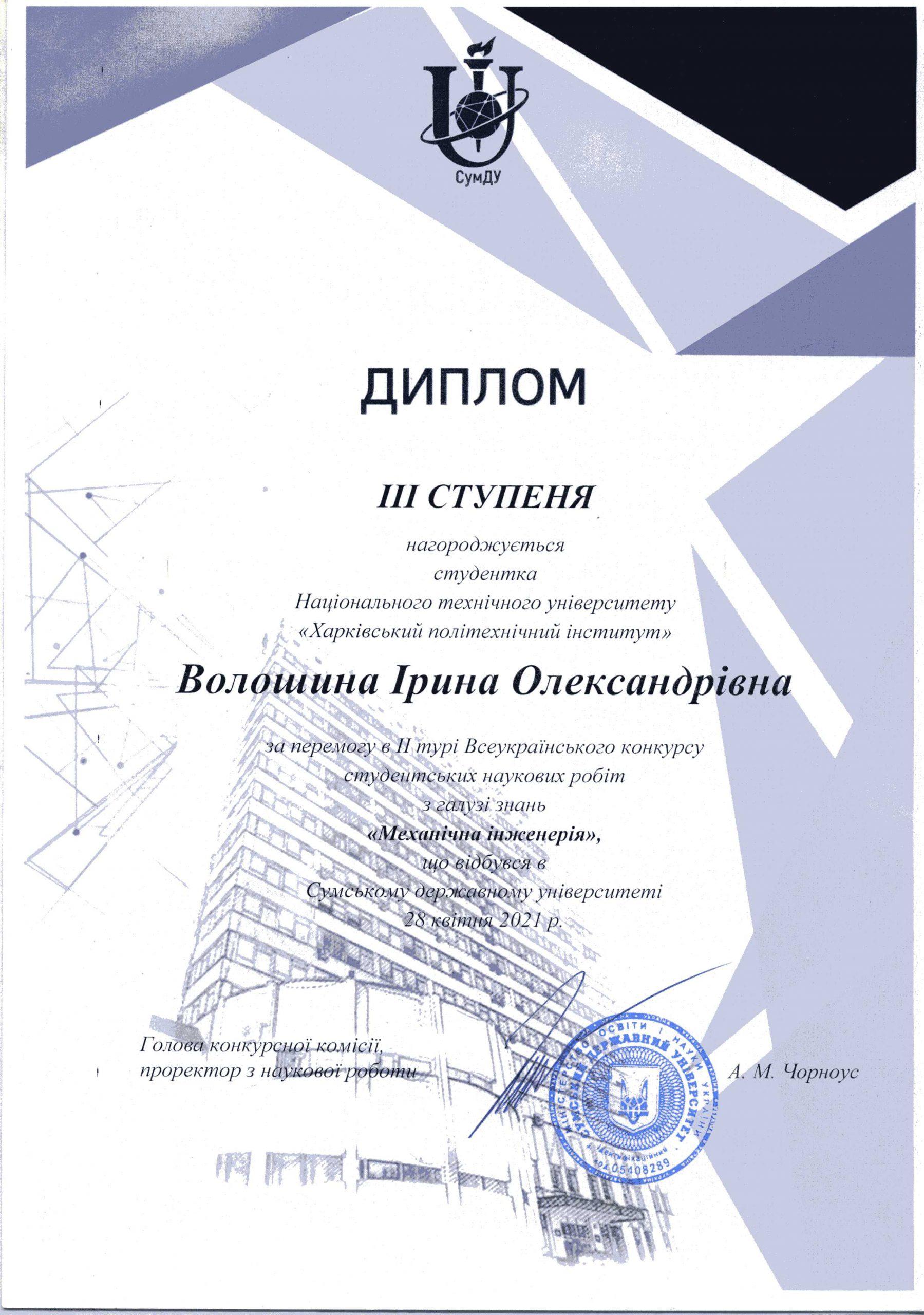 Dip_Волошина III m Суми 2021