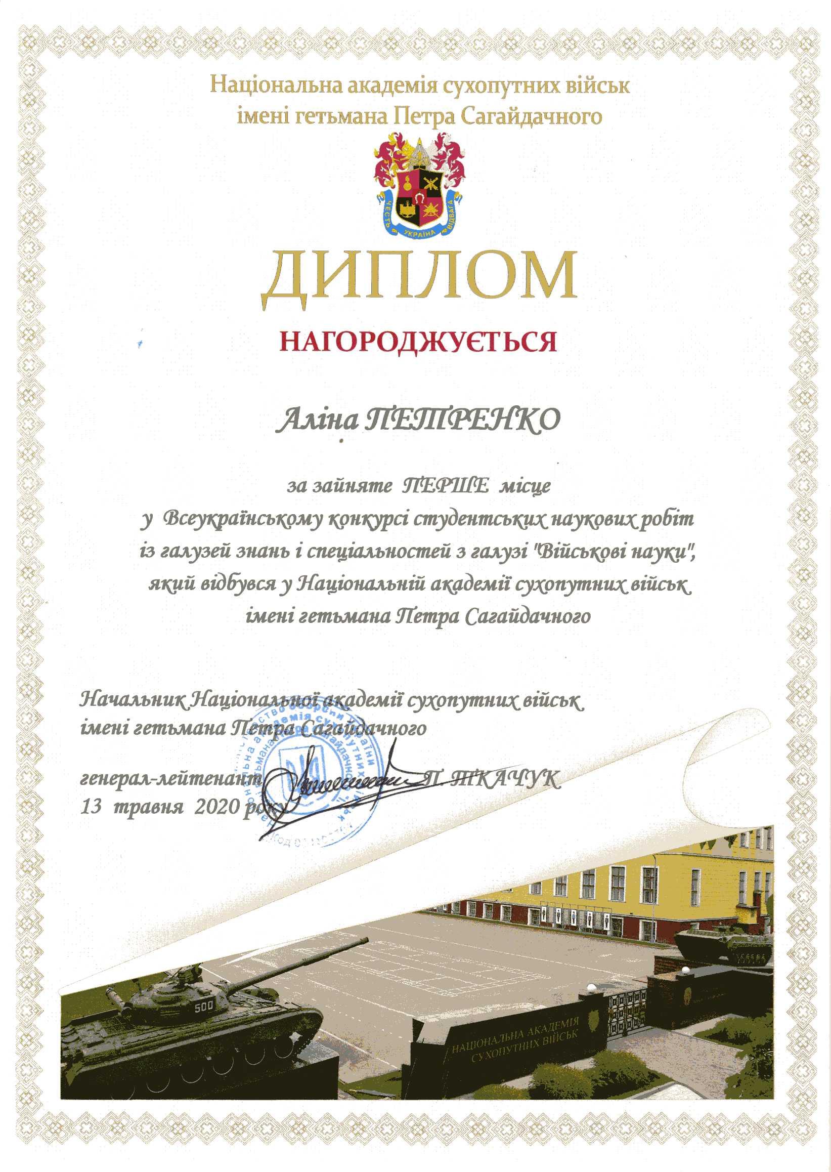 Диплом Петренко Ім Львів 2020