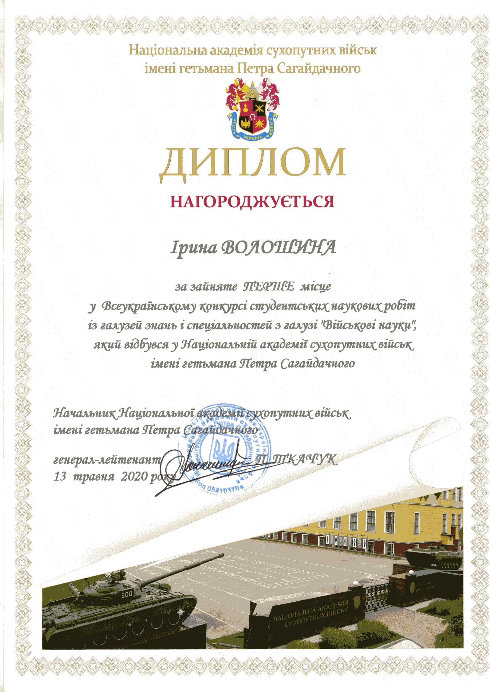 Диплом Волошина Ім Львів 2020