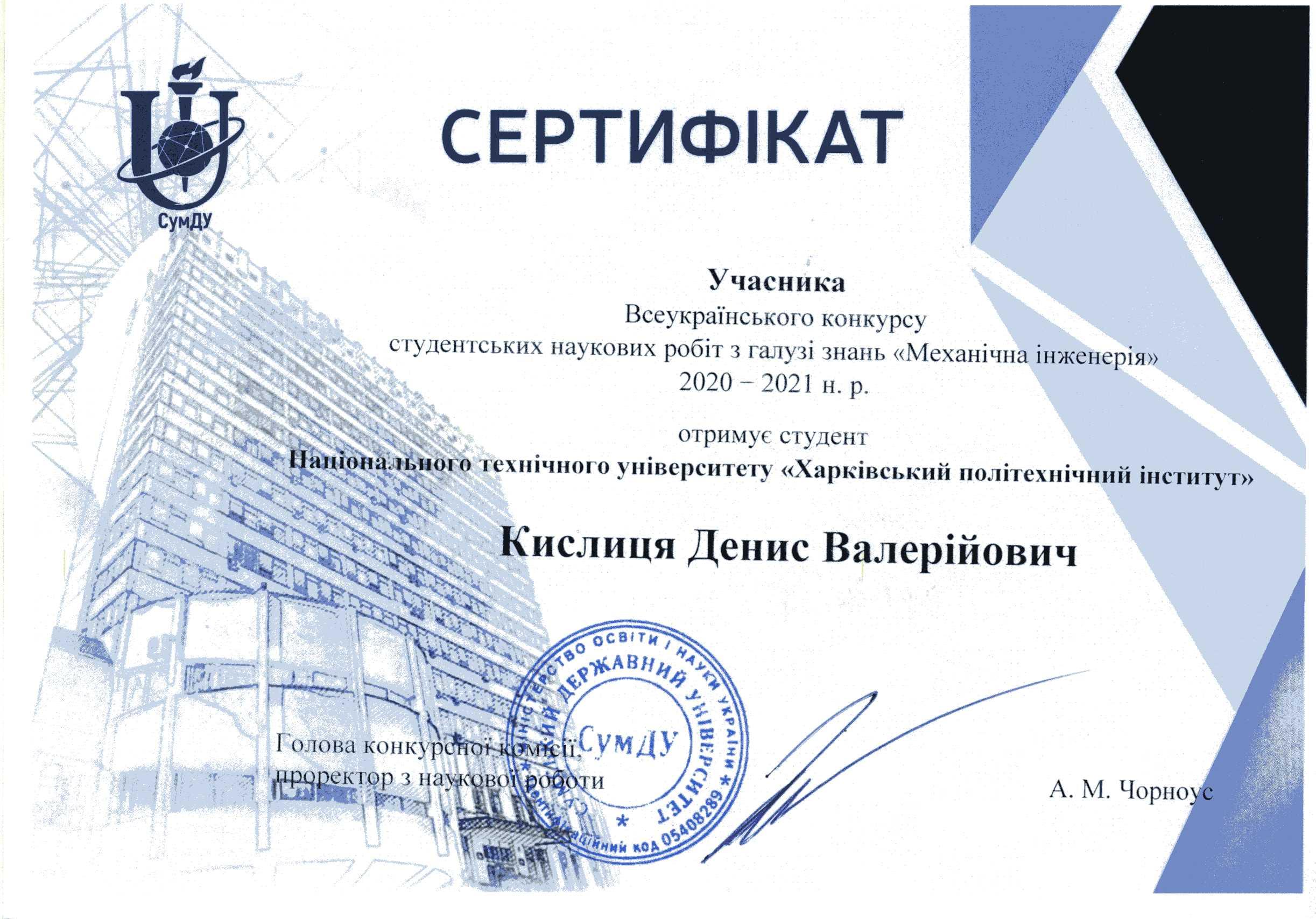Сертиф Кислиця участь Суми 2021