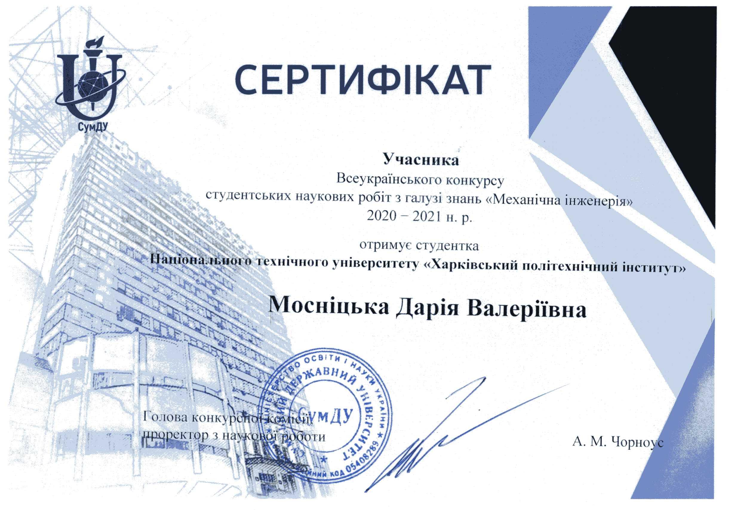 Сертиф Мосніцька участь Суми 2021