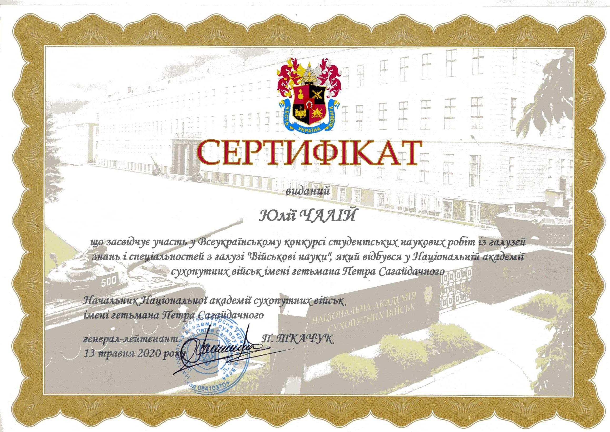 Сертифікат Чала участь Львів 2020