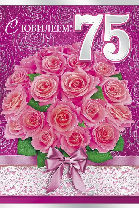 Поздравления с днём рождения маме в 75 лет 53