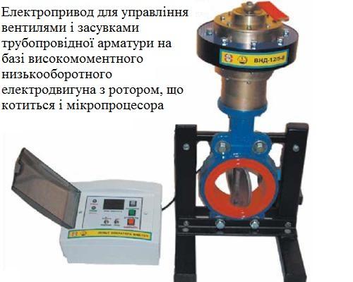 Двигун для вентилів