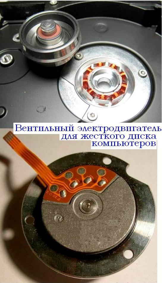 Электродвигатель для ПК-2