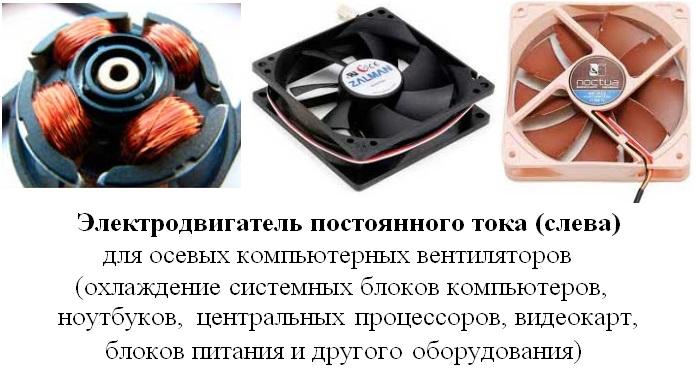 Электродвигатель для ПК-3