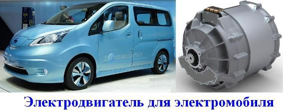 Электродвигатель для автомобиля