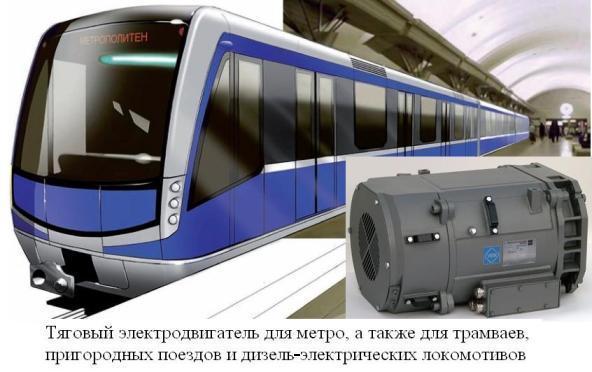 Электродвигатель для метро