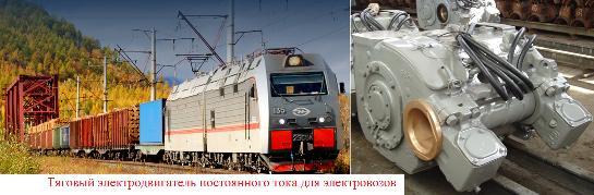 Электродвигатель для поезда-3