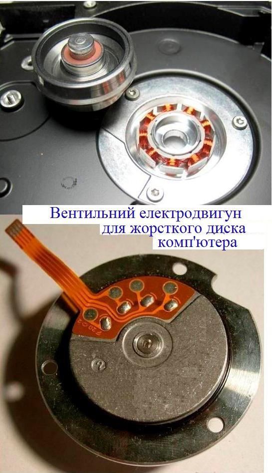 Електродвигун для ПК-3