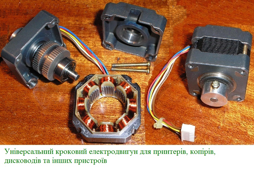Електродвигун для ПК-5