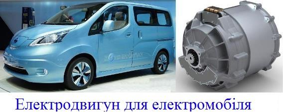 Електродвигун для автомобіля