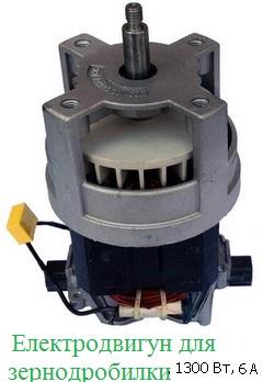 Електродвигун для дробилки