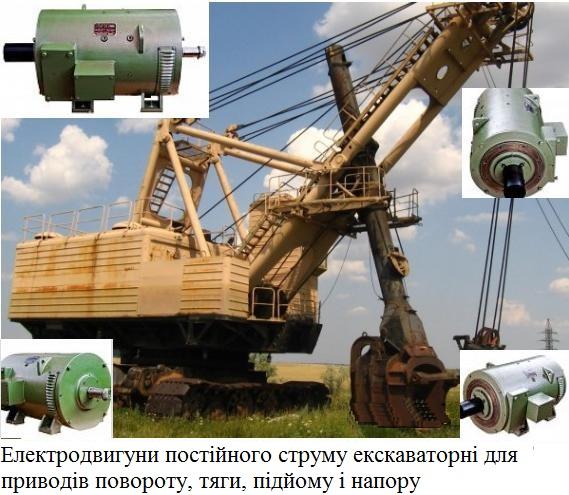 Електродвигун для екскаватора-2