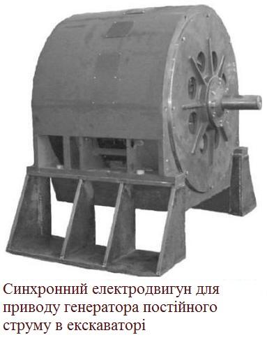 Електродвигун для екскаватора