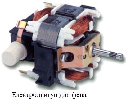 Електродвигун для фену