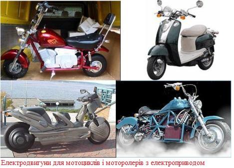 Електродвигун для мотоциклів