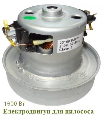 Електродвигун для пилосмока