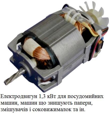 Електродвигун для побутових пристроїв