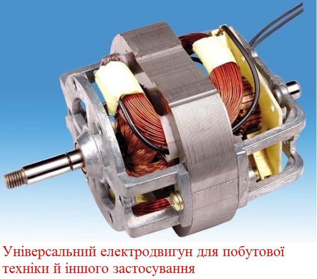 Електродвигун для побутової техніки