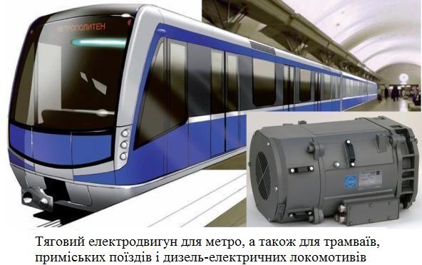 Електродвигуни для метро