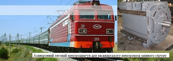 Електродвигуни для потяга-2