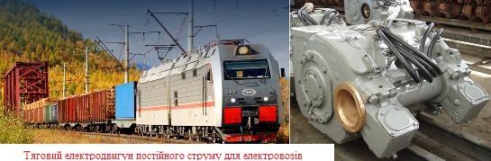 Електродвигуни для потяга-3