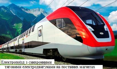 Електродвигуни для потяга