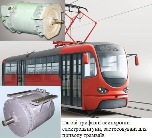 Електродвигуни для трамваю