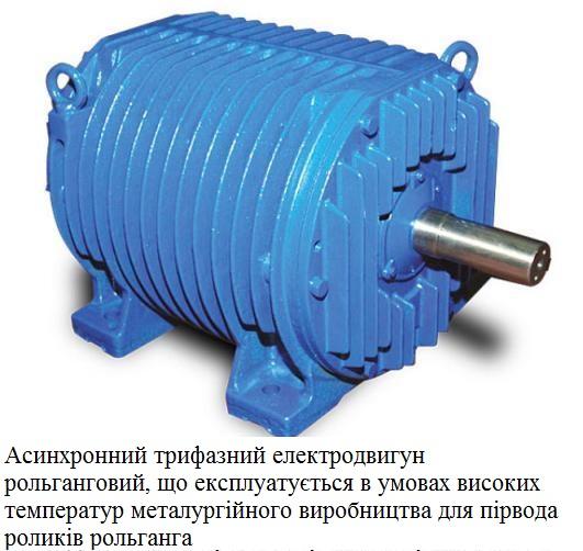 Рольганговий двигун