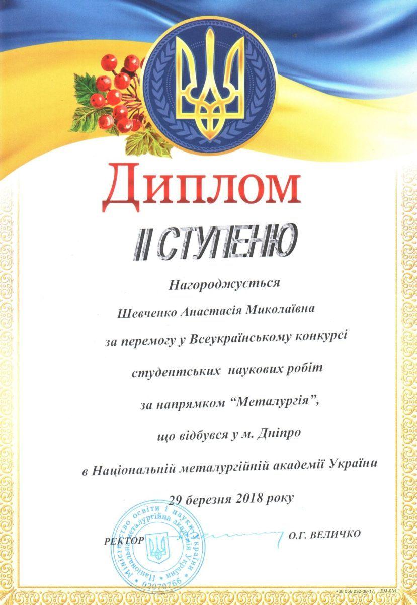 Дипл_ШевченкоАМ