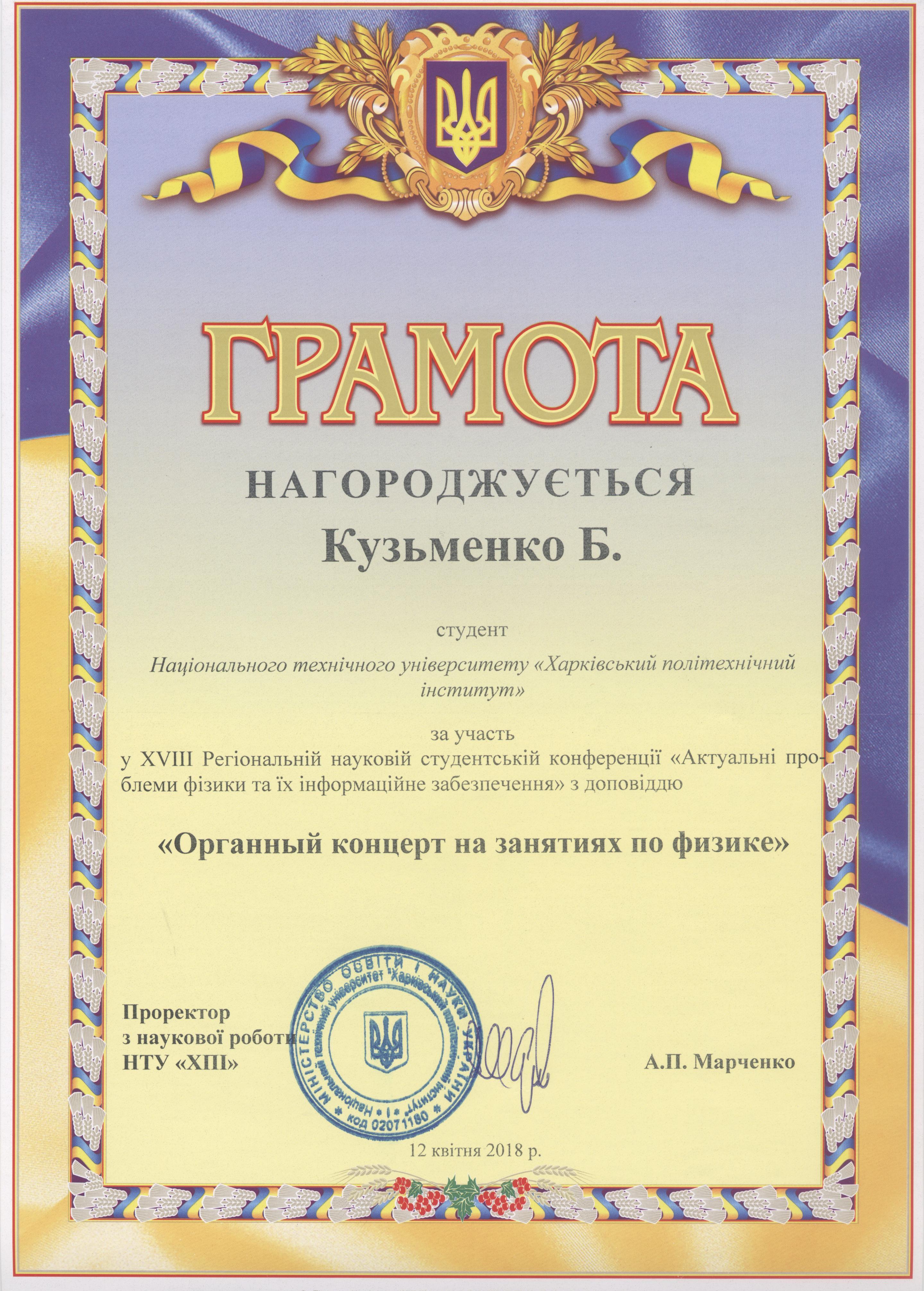 Грамота 002