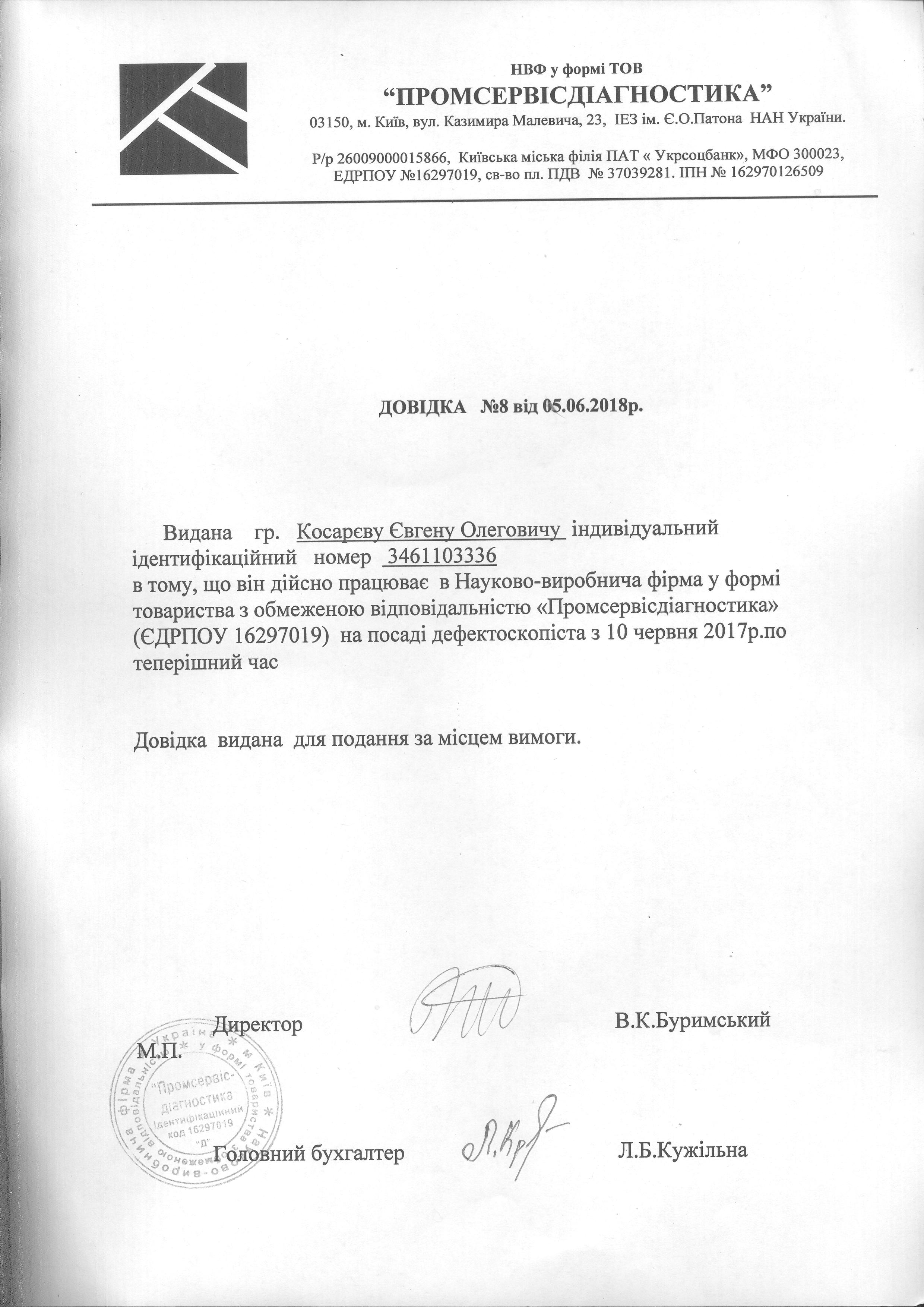 employment_note_ - 0003