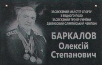 ОТКРЫТИЕ МЕМОРИАЛЬНОЙ ДОСКИ АЛЕКСЕЮ БАРКАЛОВУ