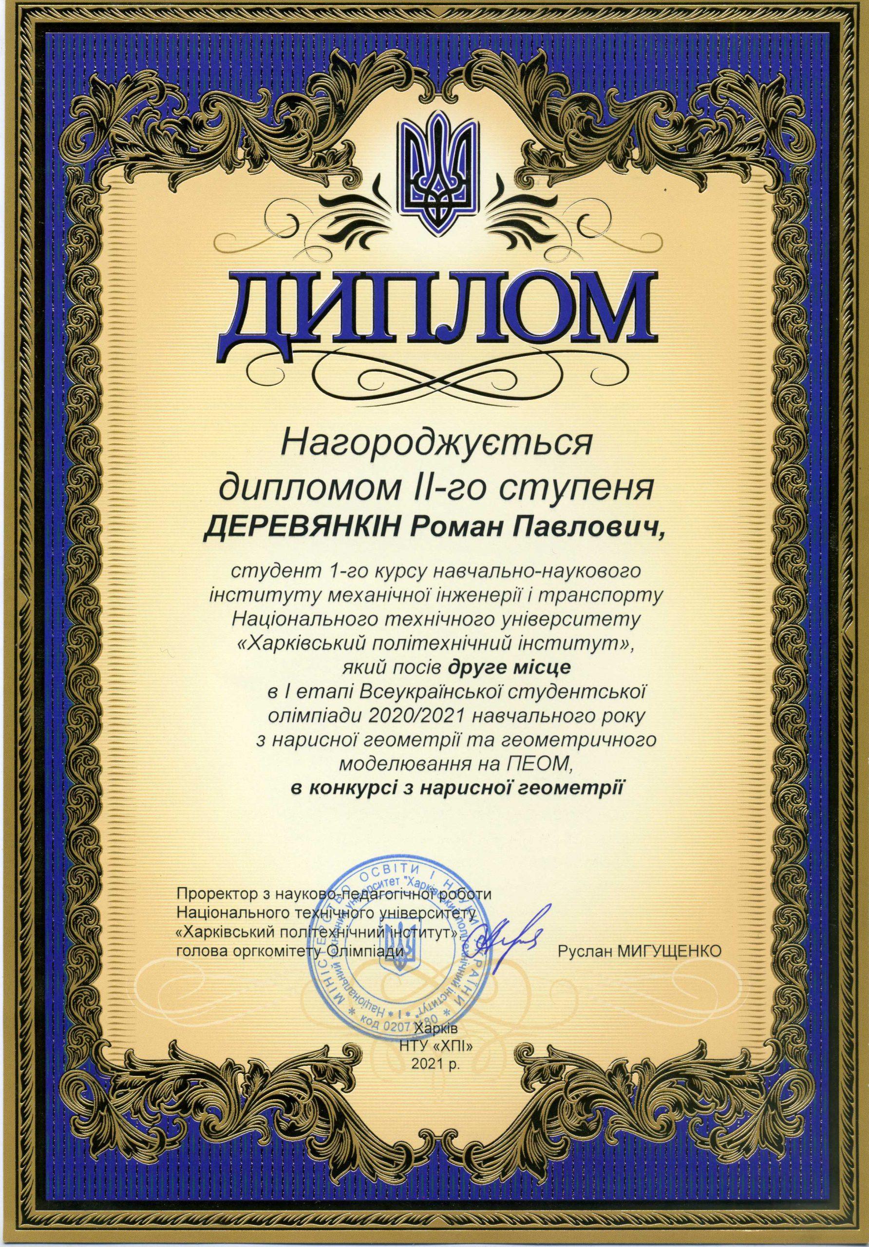 Dip_Деревянкін ІІ місце олімп нарисн геометр 2021