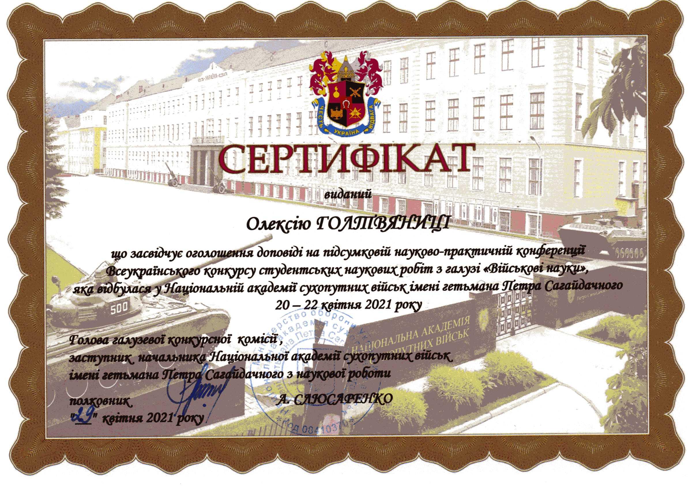 Сертиф Голтвяниця участь Львів 2021