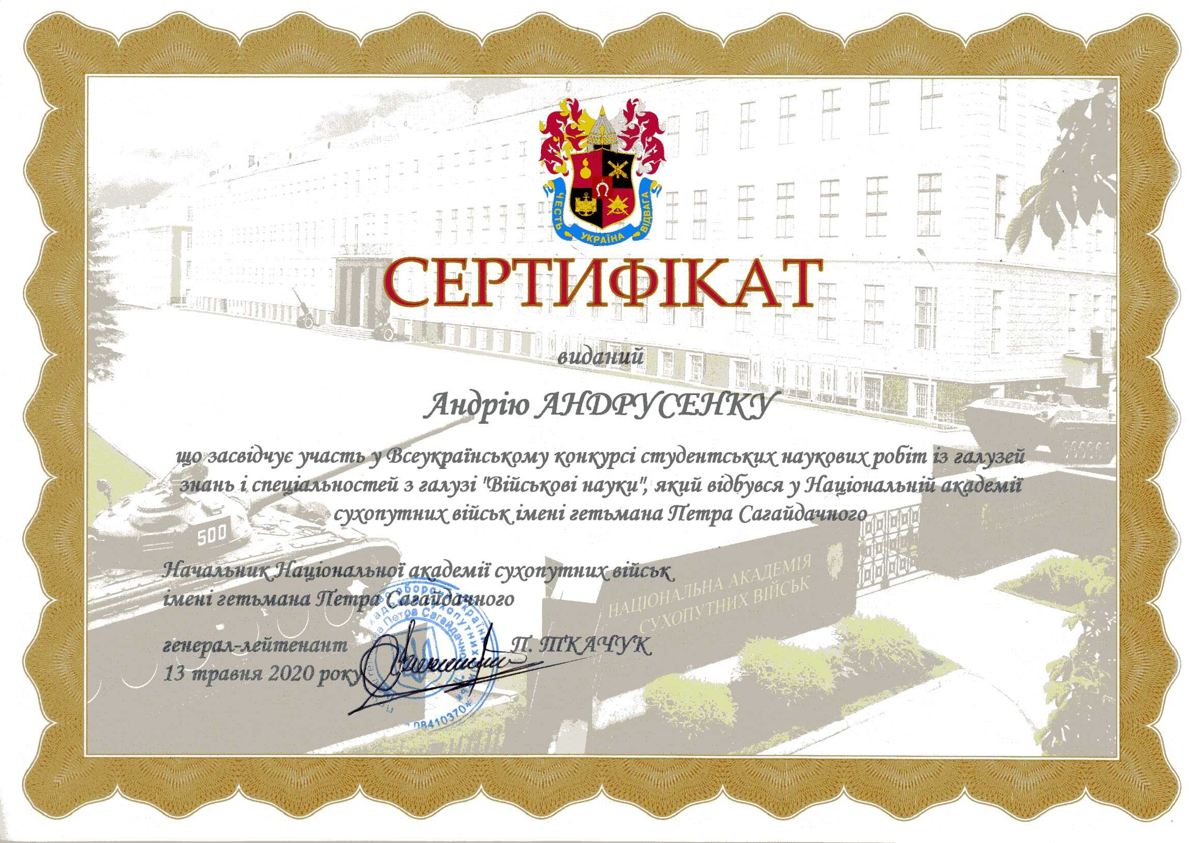 Сертифікат Андрусенко участь Львів 2020